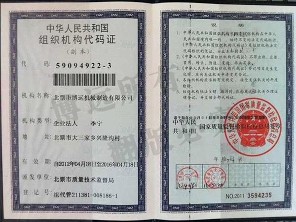 组织机构代码认证